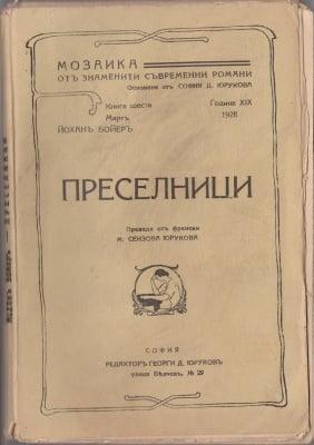 ПРЕСЕЛНИЦИ - Йохан Бойер