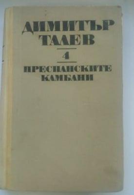 ПРЕСПАНСКИТЕ КАМБАНИ - Димитър Талев
