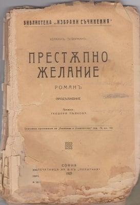 ПРЕСТЪПНО ЖЕЛАНИЕ - ХЕРМАН ЗУДЕРМАН