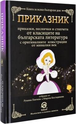 Приказник, Румяна Пенчева и Мирела Костадинова