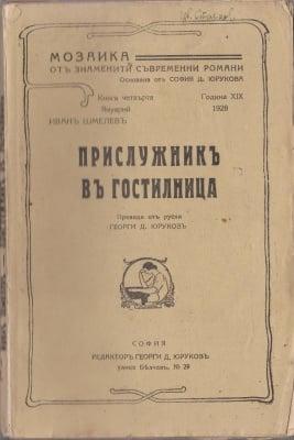 ПРИСЛУЖНИК В ГОСТИЛНИЦА - Иван Шмелев