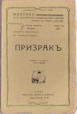 ПРИЗРАК - Герхарт Хауптман