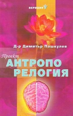 ПРОЕКТ АНТРОПОРЕЛОГИЯ – Д-Р ДИМИТЪР ПАШКУЛЕВ, ВЕРИДИЯ