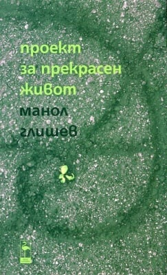 ПРОЕКТ ЗА ПРЕКРАСЕН ЖИВОТ - МАНОЛ ГИШЕВ, БЛЕК ФЛАМИНГО
