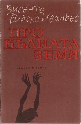 ПРОКЪЛНАТАТА ЗЕМЯ - Висенте Бласко Ибаньес