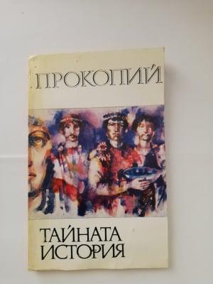 ПРОКОПИЙ - Тайната история