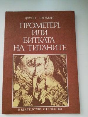 ПРОМЕТЕЙ, ИЛИ БИТКАТА НА ТИТАНИТЕ - Франц Фюман