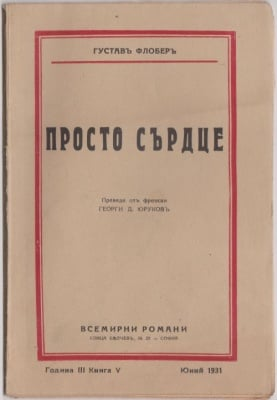 ПРОСТО СЪРЦЕ - ГУСТАВ ФЛОБЕР