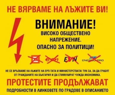 Протест в цялата страна на 17-ти Февруари, Неделя