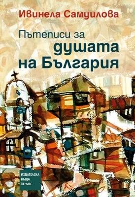 ПЪТЕПИСИ ЗА ДУШАТА НА БЪЛГАРИЯ - ИВИНЕЛА САМУИЛОВА - ХЕРМЕС