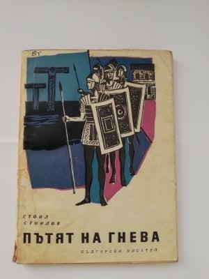 ПЪТЯТ НА ГНЕВА - Стоил Стоилов