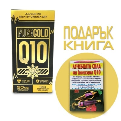 ПЮР ГОЛД КОЕНЗИМ Q10 капсули * 120 ЦВЕТИТА ХЕРБАЛ + КНИГА