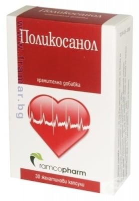 ПОЛИКОСАНОЛ - понижава нивата на холестерол в кръвта - капс. х 30, RAMCOPHARM