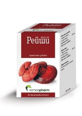 РЕЙШИ - оказва имуностимулиращо и общоукрепващо действие - капсули 350 мг. х 50, RAMCOPHARM