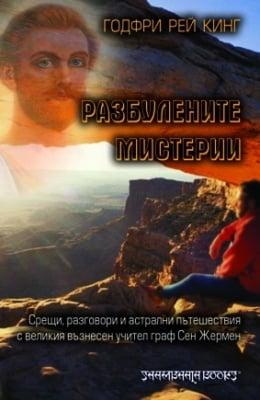 РАЗБУЛЕНИТЕ МИСТЕРИИ - ГОДФРИ РЕЙ КИНГ, ШАМБАЛА