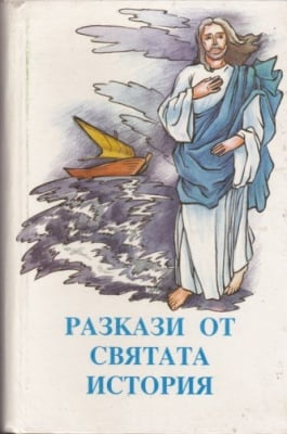 РАЗКАЗИ ОТ СВЯТАТА ИСТОРИЯ - ФОНДАЦИЯ БИБЛЕЙСКА ЛИГА