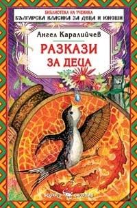 РАЗКАЗИ ЗА ДЕЦА - АНГЕЛ КАРАЛИЙЧЕВ, ИК СКОРПИО