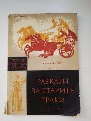 РАЗКАЗИ ЗА СТАРИТЕ ТРАКИ - Милка Манова