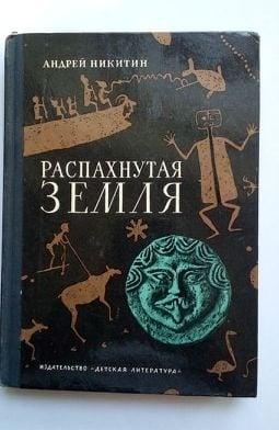 РАЗКРИТАТА ЗЕМЯ, Андрей Никитин