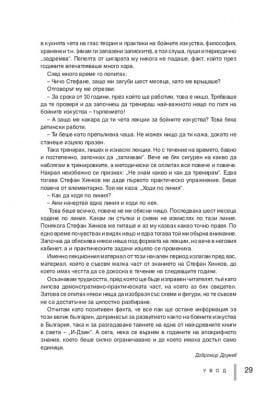 РАЗМИСЛИ НА СЕНСЕЙ СТЕФАН ХИНКОВ  ЗА БОЙНИТЕ ИЗКУСТВА - Философия, теория, методика и практика на бойните изкуства,  ДОБРОМИР ДРУМЕВ