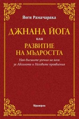 ДЖНАНА ЙОГА НАЙ-ВИСШИТЕ УЧЕНИЯ НА ЙОГА ЗА АБСОЛЮТА И НЕГОВИТЕ ПРОЯВЛЕНИЯ, Йоги Рамачарака