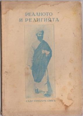 РЕАЛНОТО И РЕЛИГИЯТА - Саду Сундар Синг