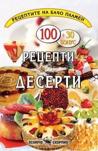 РЕЦЕПТИ ДЕСЕРТИ - БАЧО ПЛАМЕН, ИК СКОРПИО