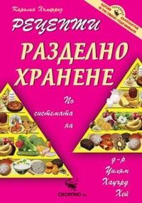 РЕЦЕПТИ ЗА РАЗДЕЛНО ХРАНЕНЕ - КАРОЛИН ХЪМФРИЗ, ИК СКОРПИО