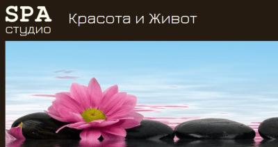 Център за Алтернативно Лечение - Красота и Живот