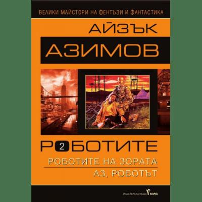 Роботите - втори том, Айзък Азимов