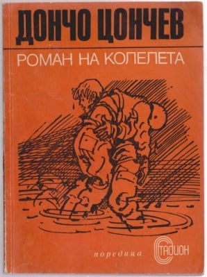 РОМАН НА КОЛЕЛЕТА - Дончо Цончев