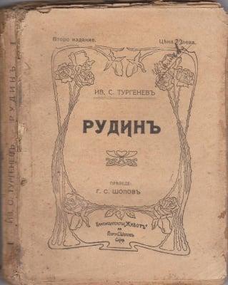 РУДИН - ИВ. С. ТУРГЕНЕВ