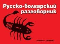 РУСКО-БЪЛАРСКИ РАЗГОВОРНИК - ЛЕОНИД БИКОВСКИ, ИК СКОРПИО