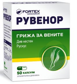 РУВЕНОР - грижа за вените с див кестен *50 капс., ФОРТЕКС