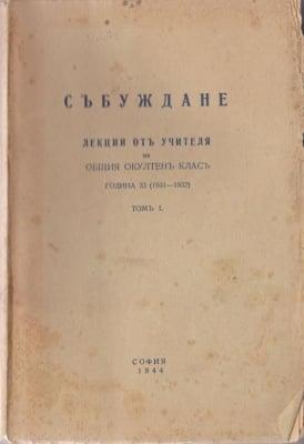 СЪБУЖДАНЕ - ЛЕКЦИИ ОТ УЧИТЕЛЯ НА ОБЩИЯ ОКУЛТЕН КЛАС, година XI, том I
