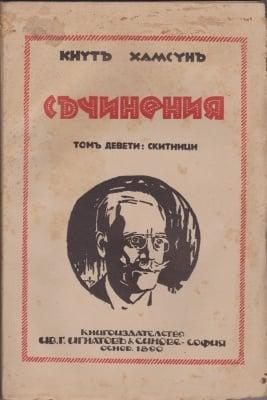 СЪЧИНЕНИЯ - КНУТ ХАМСУН, Том 9: Скитници