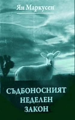 СЪДБОНОСНИЯТ НЕДЕЛЕН ЗАКОН - ЯН МАРКУСЕН, Timesbg.com