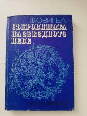 СЪКРОВИЩАТА НА ЗВЕЗДНОТО НЕБЕ - Ф. Ю. Зигел