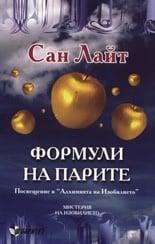 ФОРМУЛИ НА ПАРИТЕ – САН ЛАЙТ, ПАРИТЕТ