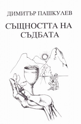 СЪЩНОСТ НА СЪДБАТА – ДИМИТЪР ПАШКУЛЕВ, ВЕРИДИЯ