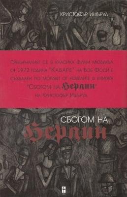 СБОГОМ НА БЕРЛИН - КРИСТОФЪР ИШЪРУД, БЛЕК ФЛАМИНГО