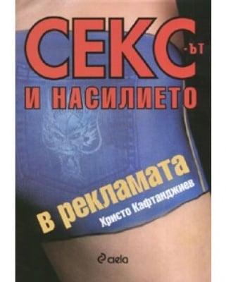 СЕКСЪТ И НАСИЛИЕТО В РЕКЛАМАТА - ХРИСТО КАФТАНДЖИЕВ - СИЕЛА