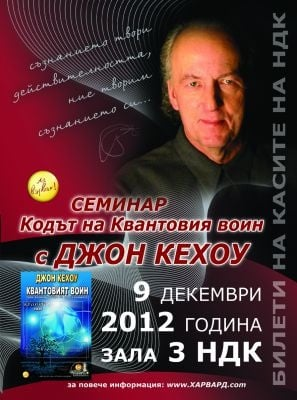 Семинар на Джон Кехоу - 8.12.2012 НДК
