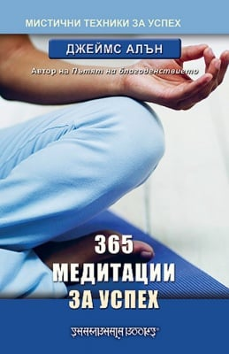 365 МЕДИТАЦИИ ЗА УСПЕХ – ДЖЕЙМС АЛЪН, ШАМБАЛА