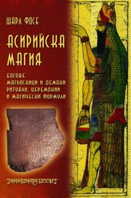 АСИРИЙСКА МАГИЯ - ШАРЛ ФОСЕ, ШАМБАЛА