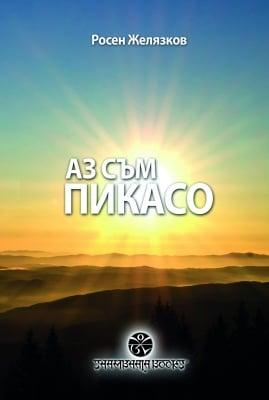 АЗ СЪМ ПИКАСО – РОСЕН ЖЕЛЯЗКОВ, ШАМБАЛА