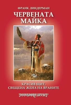 ЧЕРВЕНАТА МАЙКА - ФРАНК ЛИНДЕРМАН, ШАМБАЛА