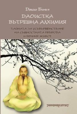 ДАОИСТКА ВЪТРЕШНА АЛХИМИЯ -  ДЖАО БИЧЪН, ШАМБАЛА