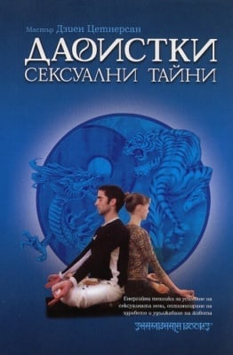 ДАОИСТКИ СЕКСУАЛНИ ТАЙНИ - МАСТЪР ДЗИЕН ЦЕТНЕРСАН, ШАМБАЛА