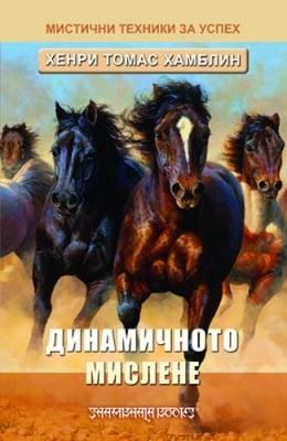 ДИНАМИЧНОТО МИСЛЕНЕ - ХЕНРИ ТОМАС ХАМБЛИН, ШАМБАЛА